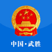 中国武胜 1.1.0