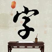 习汉字 1