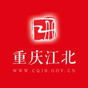 重庆江北区政府