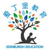 爱丁堡教育