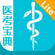 医考宝典Lite版 1