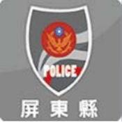 屏东县警察局远...