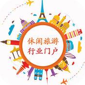 中国休闲旅游行...