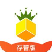 菠萝理财存管版 1