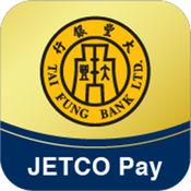 大丰银行JETCO Pay(丰通宝)