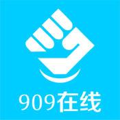 909在线