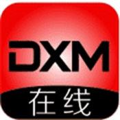 DXM在线 1