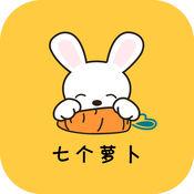七个萝卜 1.0.1