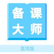 备课大师(荔湾版) 37013
