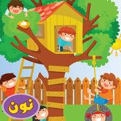 بناء بيت الشجره 建筑树屋 1