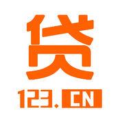 123贷 1