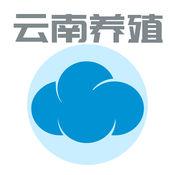 云南养殖网 1