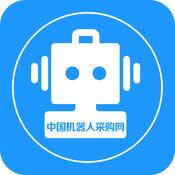 中国机器人采购网 1