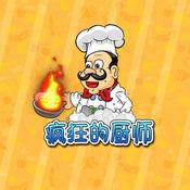 疯狂的厨师 36953