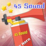 真实 空气 喇叭 45 滑稽 声音