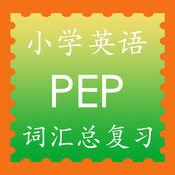 小学英语人教版PEP课文单词记忆全集