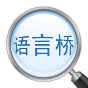 语言桥汉维版 1.0.2