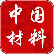 中国材料 1