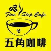 挑逗味蕾的五角咖啡饕客首选品牌 2.24.0
