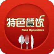 中国特色餐饮网. 1