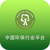 中国环保行业平台网 1