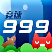竞速999