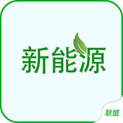 中国新能源门户...