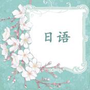 时时学日语