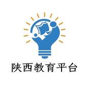 陕西教育平台...