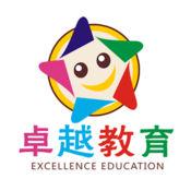 卓越教育 1