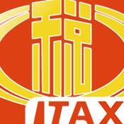 吉林ITAX大企业...