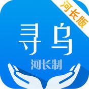 寻河通河长版 1.5.0
