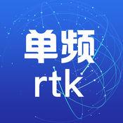 单频RTK 1.0.1