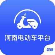 河南电动车平台...
