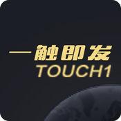 Touch1一触即发...