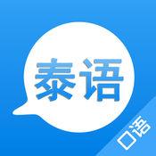 学泰语 2.6.11.7