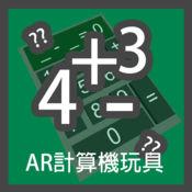 AR玩具计算机