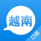 学越南语 2.6.11.7