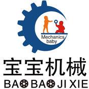 宝宝机械 1