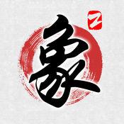 中华象棋2 1.1.0