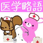 看护师、介护士のための用语集 lite