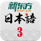 新东方日语视频教学3 1