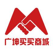 广坤买买商城 1