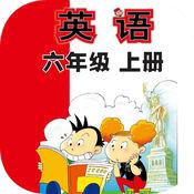 高清外研双语同步六年级上册模块综合练习 1.1