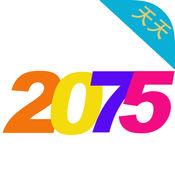 2075娱乐