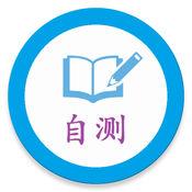 中医百科: 自测 1