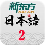 新东方日语视频教学2 1