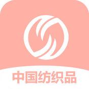 中国纺织品 1