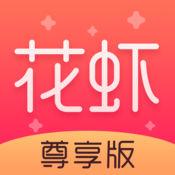 花虾金融(尊享版) 1.0.0