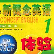 新概念英语体验...